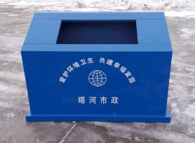 哈尔滨垃圾箱厂家